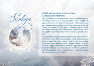 calendar_20143